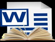 Как в Microoft Word сделать книгу