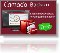 Обзор бесплатной программы Comodo BackUp - резервирования и восстановления…