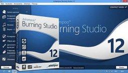 Обзор программы Ashampoo Burning Studio 12