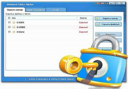WinMend Folder Hidden. Домашняя утилита для скрытия файлов и папок