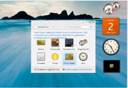 Гаджеты для Windows 8.1