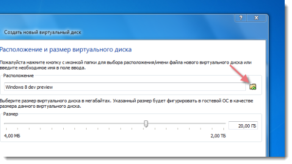 Как установить Windows 8 в виртуальной машине