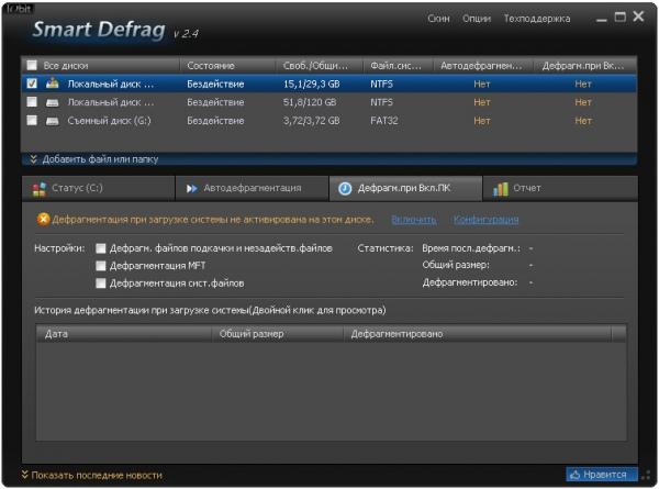 Iobit Smart Defrag Отзывы - фото 7