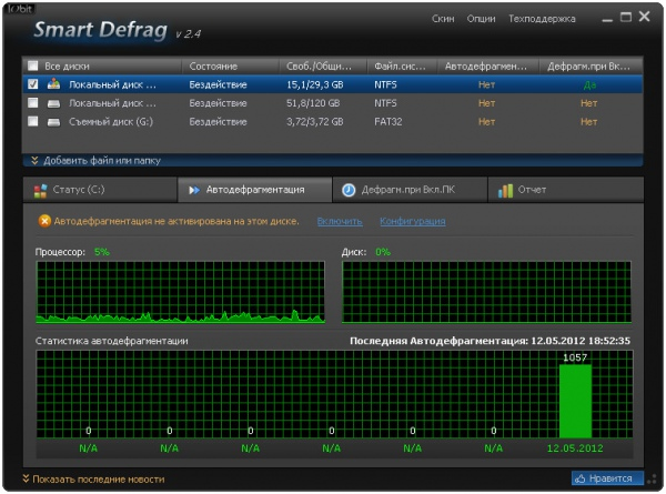Iobit Smart Defrag Отзывы - фото 3