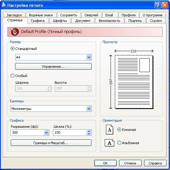 Программа Виртуальный Принтер Скачать Бесплатно - фото 7