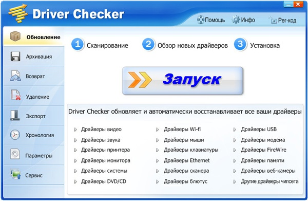 Программа для обновления драйверов Driver Checker