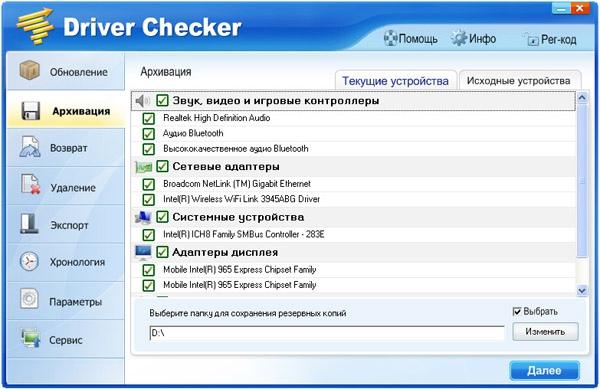 программа Driver Checker