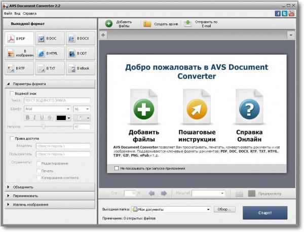 конвертирование текстовых файлов