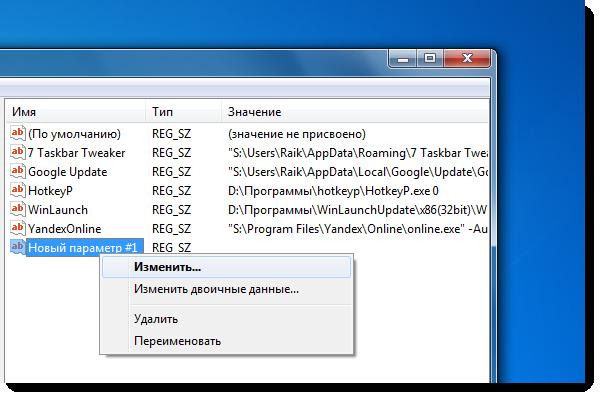 Автоматическое подключение к интернету Windows 7