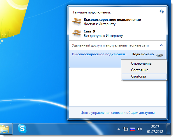 Как сделать автоматическое включение интернета в windows 7