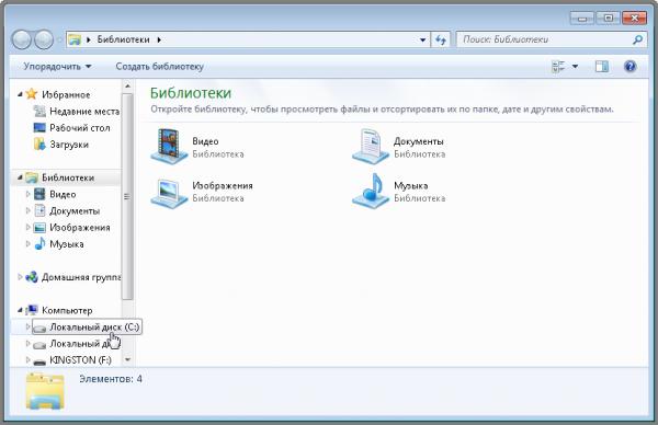 Windows 7 как перенести папку мои документы на другой диск