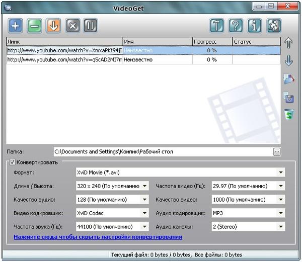 Как скачать видео с сайта с программой
