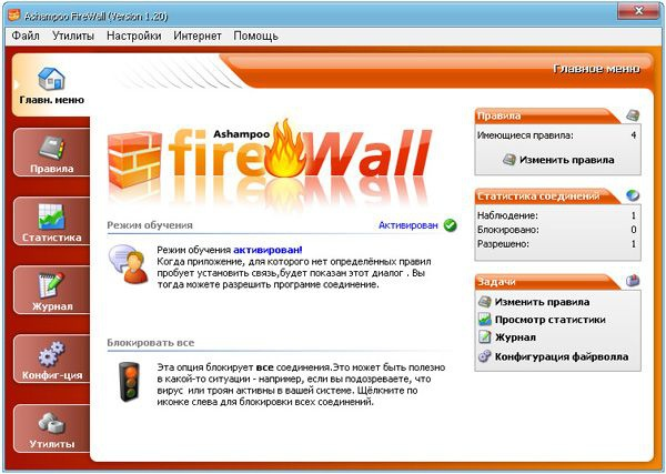 бесплатный файрвол для Windows Xp - фото 5