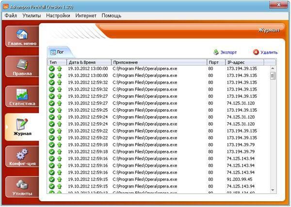 бесплатный файрвол для Windows Xp - фото 6