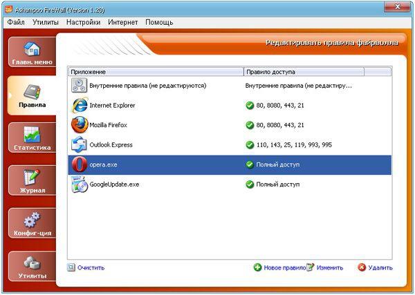 бесплатный файрвол для Windows Xp - фото 2