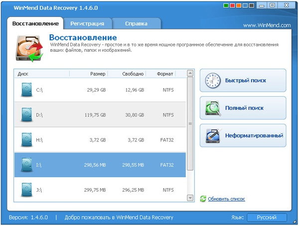 Программа для утерянных файлов