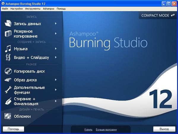 скачать Ashampoo Burning Studio торрент - фото 9