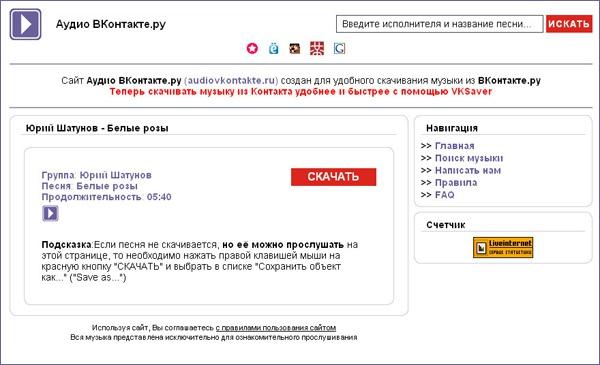 Vksaver не работает в опере - 65627