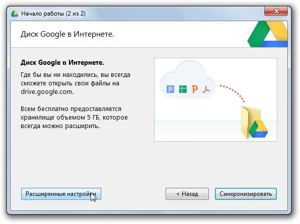 Как сделать доступ google 90