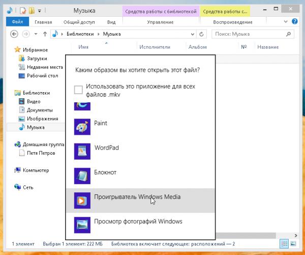 чем смотреть Mkv на Windows 7 - фото 5