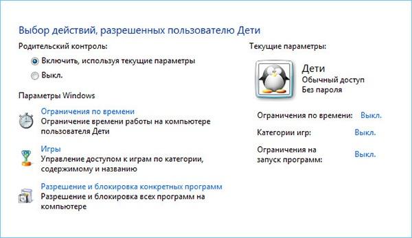 Как сделать родительский контроль в windows 8