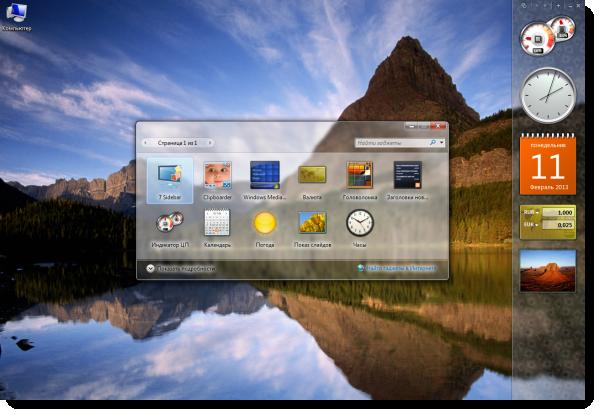 скачать боковую панель для Windows 8 - фото 9