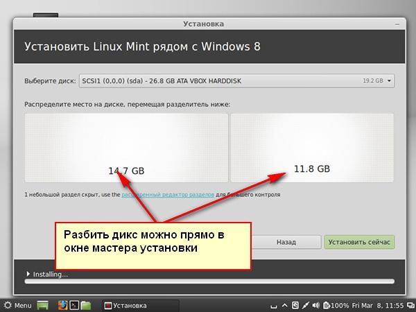 Как с linux mint переключится на windows