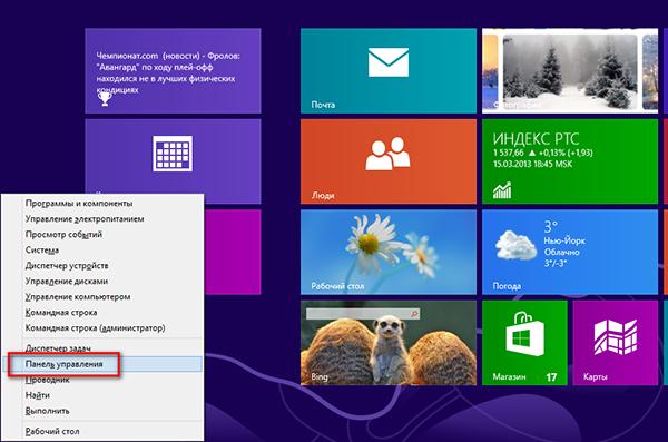 Как открыть панель управления на windows 8
