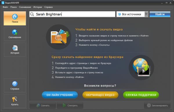 Программа Для Выкачивания Сайтов - фото 8