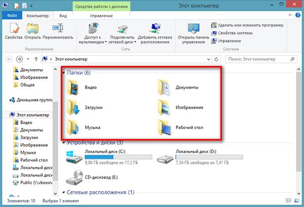 Слетают настройки вида папок в windows 8.1