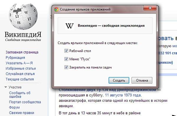 Как сделать ярлык для сайта топ 100 порно сайтов россии