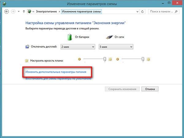 настройка яркости экрана в windows 8.1