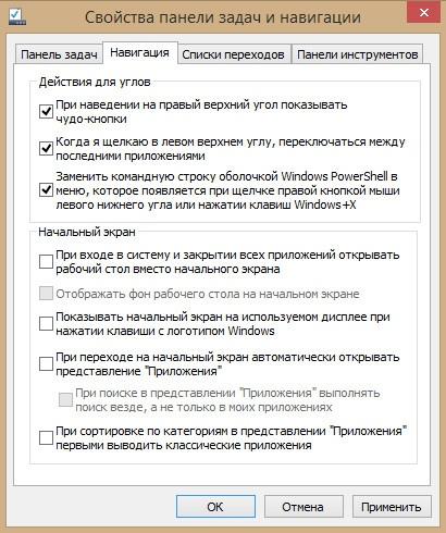 Как заменить кнопки навигации windows 7