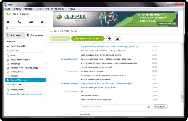 Как полностью отключить рекламу в Skype - Skesov ru