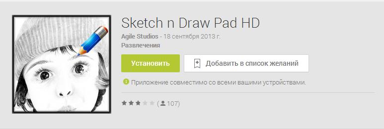 Рисовать андроид на приложения