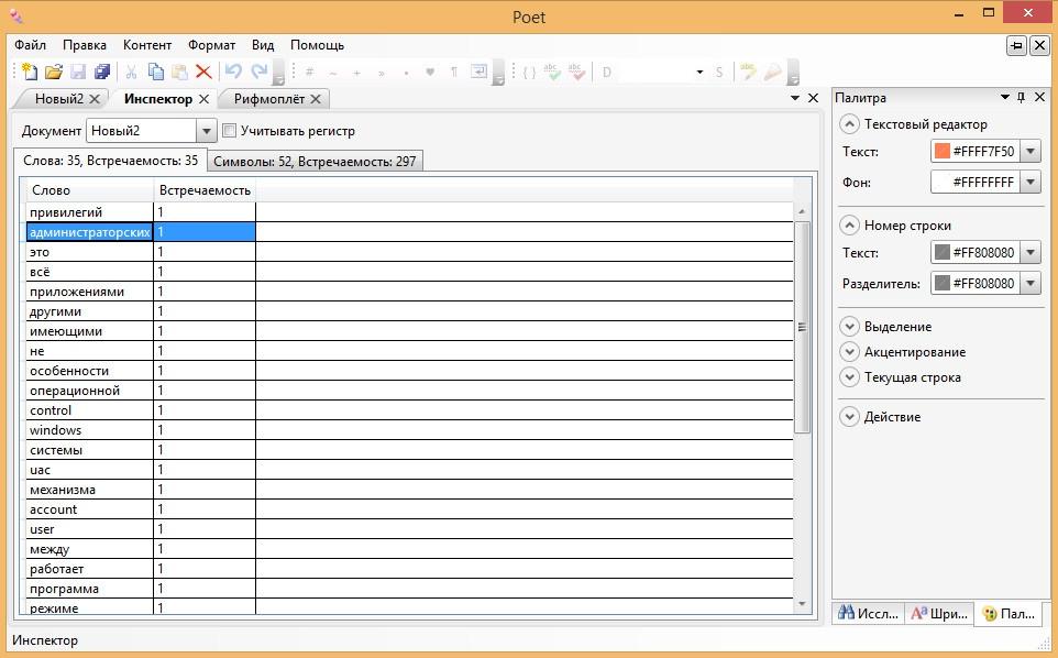 Программа Анализа Текста