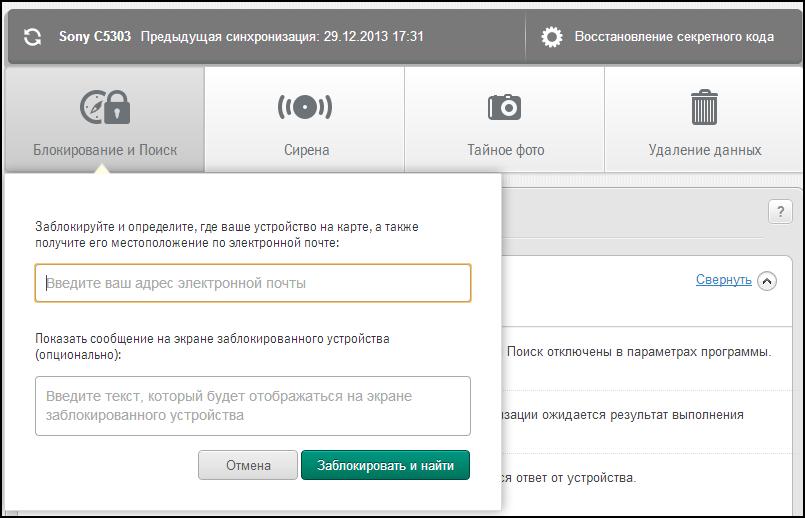 сайт определение местонахождения телефона