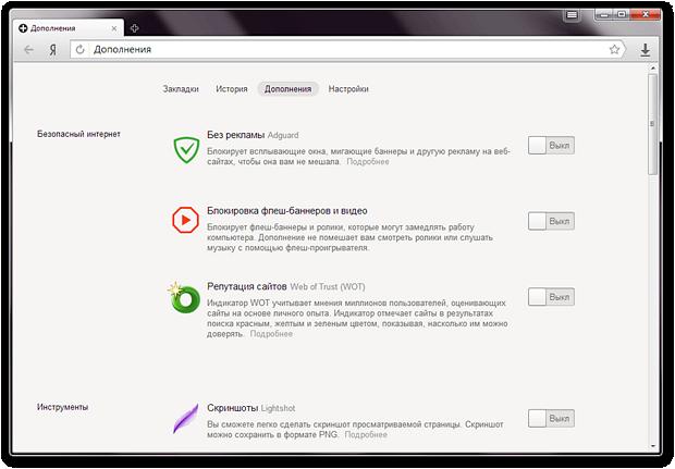 Яндекс.Браузер 14.2: новый менеджер загрузок, просмотр офисных ...