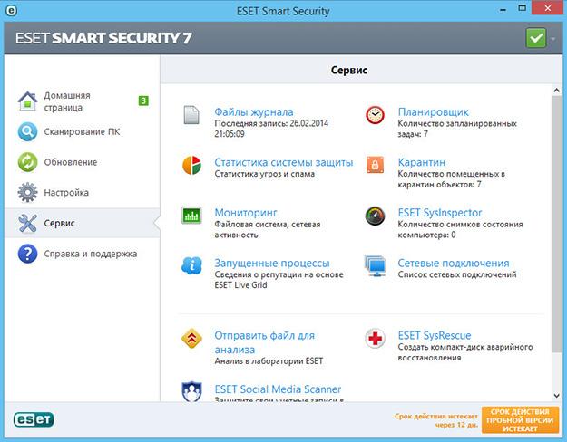 eset smart security 6 имя пользователя и пароль 2013: