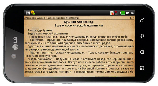 приложение для андроид книги - фото 4
