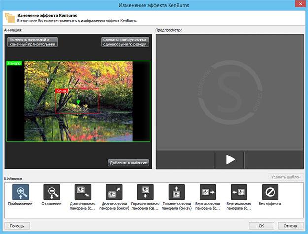 программа для проектора - фото 6