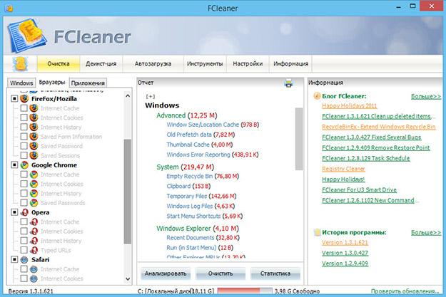 Программа Удаления Системных Файлов