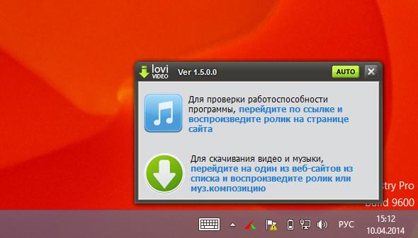 Скачать видео на lovi ru