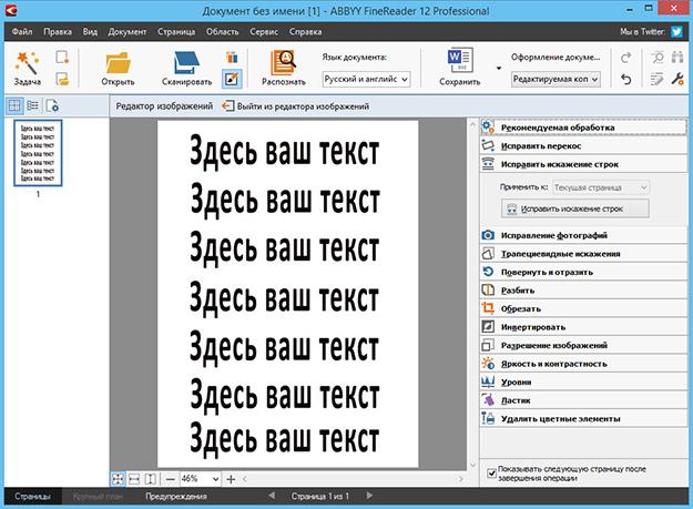 программ для сканирования текста с фото