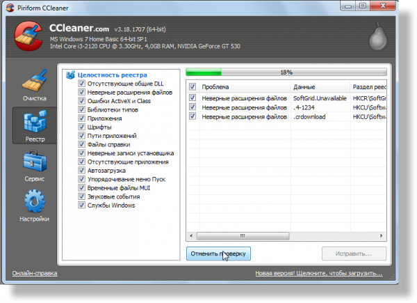 Программа для очистка реестра windows 7 на российском