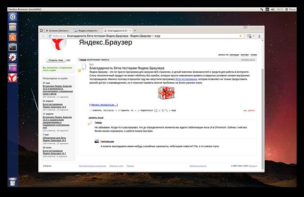 яндекс браузер для Linux - фото 4