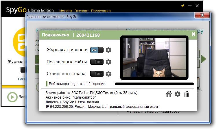 программы для слежки за удаленным компьютером