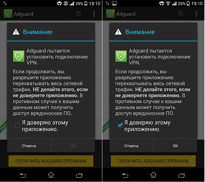 Adguard android - фото 7