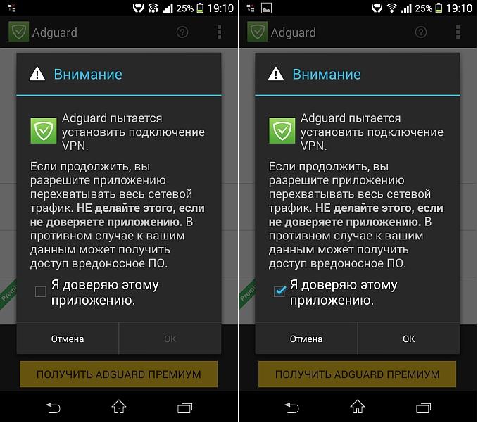 Adguard android скачать - фото 7