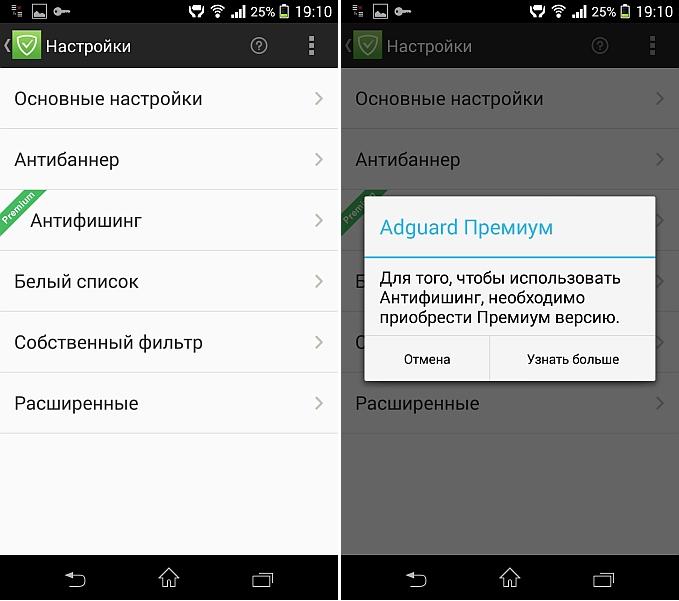 Adguard для андроид скачать бесплатно